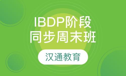 IBDP阶段同步周末班课