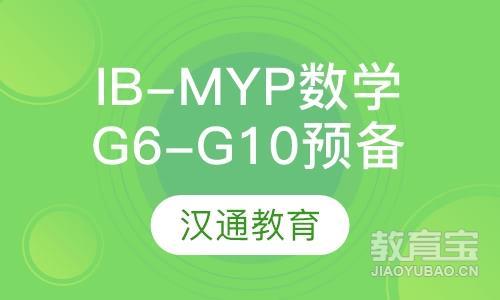 IB-MYP数学G6-G10预备暑假课程