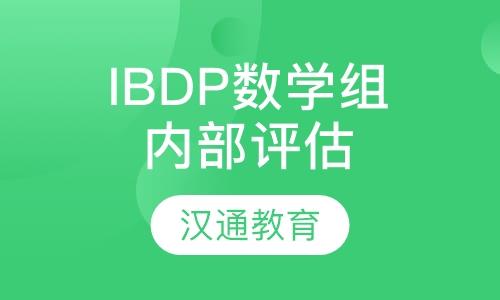 IBDP 数学组内部评估(IA)暑假课程