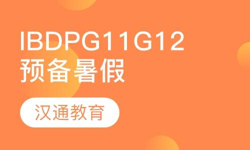 IBDP G11-G12预备暑假课程