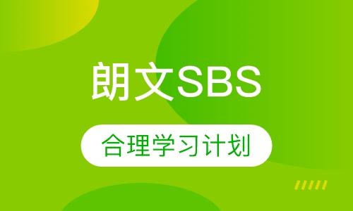 SBS英语培训