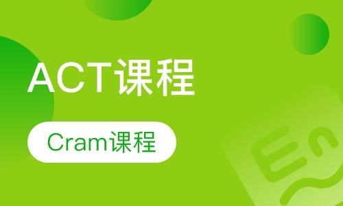 ACT Cram课程