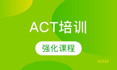 ACT基础强化课程—VIP