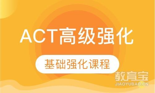 ACT高级强化-VIP