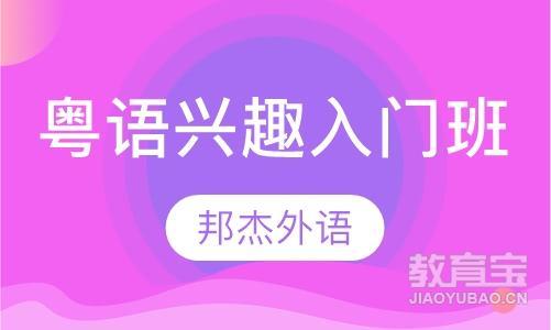 粤语兴趣入门班