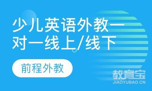 上海少儿英语外教课