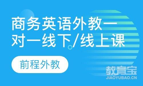 上海bec英语班