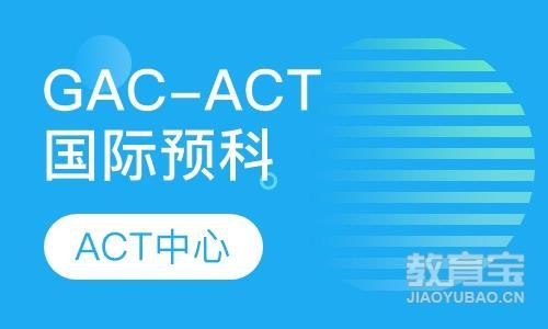 GAC-ACT国际预科课程