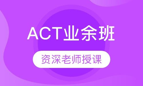 ACT业余班