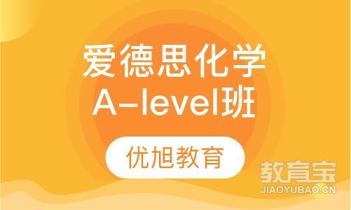 爱德思 A-level 化学A2小班
