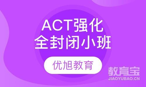 ACT脱产强化全封闭小班
