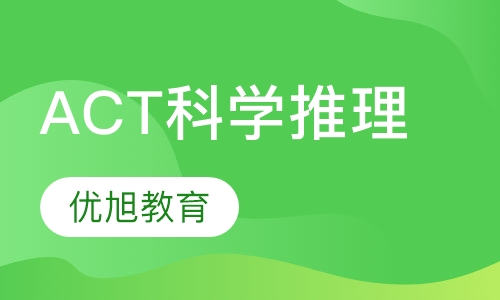 ACT科学推理