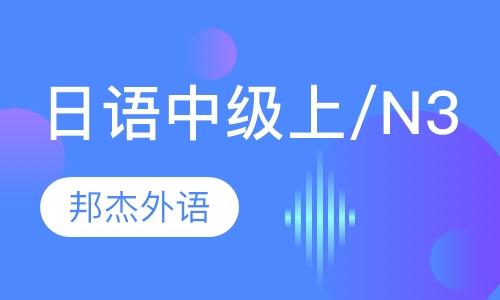 日语中级上/N3