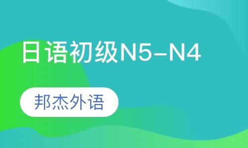 日语初级上下/N5-N4