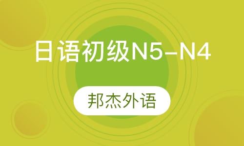 日语初级N5-N4