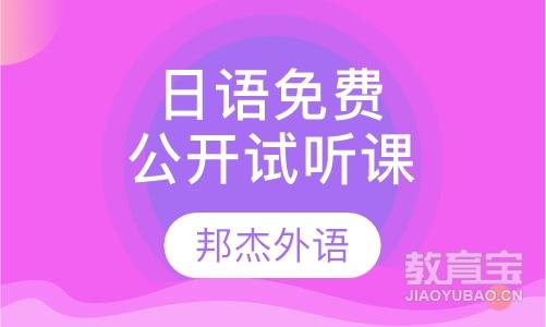 日语免费公开试听课
