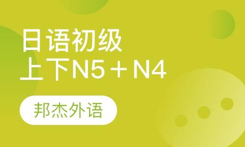 日语初级上下N5+N4