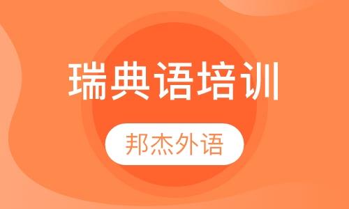 北京瑞典语班