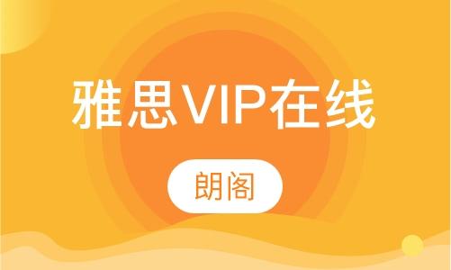 雅思VIP在线课程