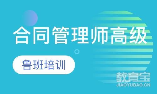 上海工程合同管理师培训