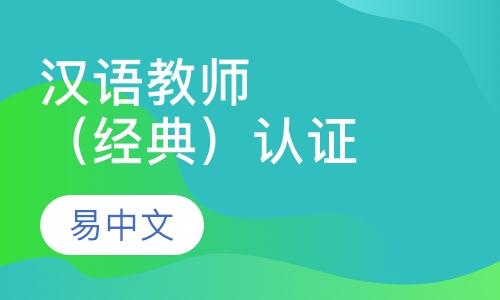 国际汉语教师证书培训笔试辅导