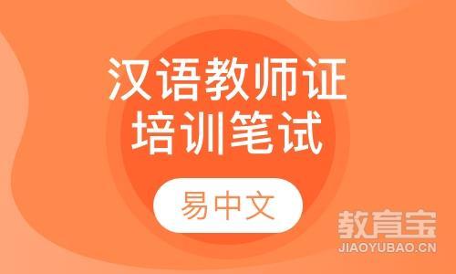 国际汉语教师证书培训面试辅导