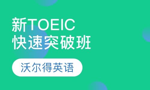 新TOEIC 快速突破班