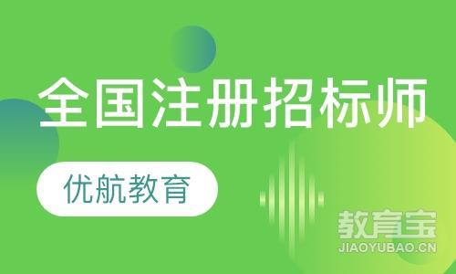 武汉招标师培训学校