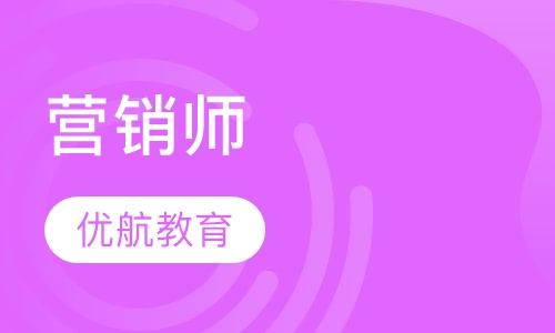武汉营销师考试辅导中心