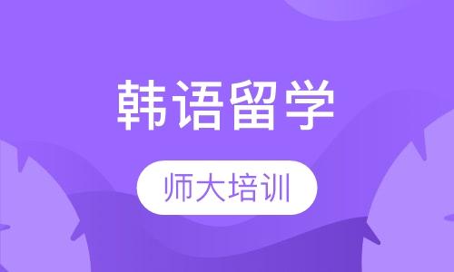 韩语留学预科4级