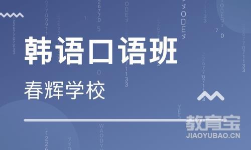 韩语口语班