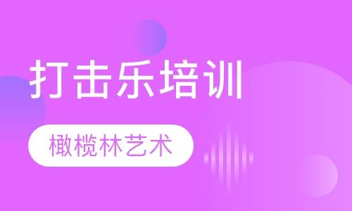 上海儿童架子鼓培训
