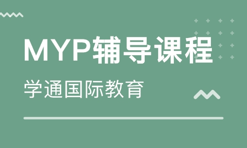 MYP辅导课程