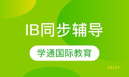 IB同步辅导课程