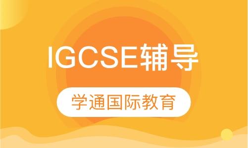 IGCSE辅导课程