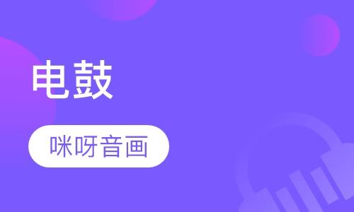 上海电子鼓培训班