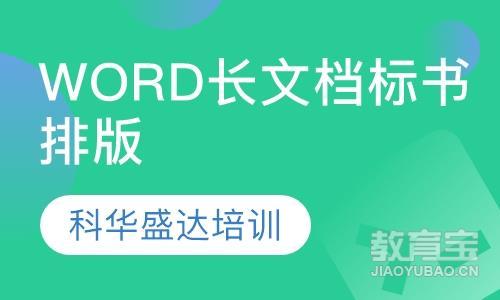 北京计算机办公软件学习