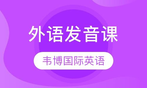 Pronunciation   发音课