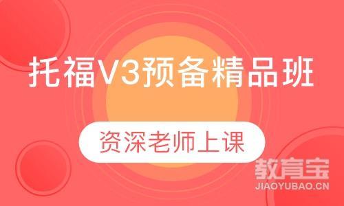托福V3破冰精品班