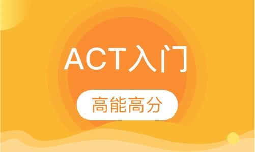 ACT入门冲28分8人班