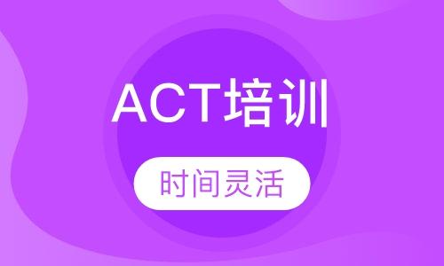 ACT美国TOP40名校VIP3人班