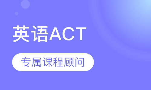 ACT美国TOP80名校VIP3人班