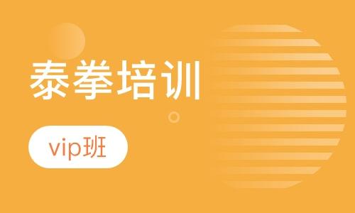 杭州泰拳 学习