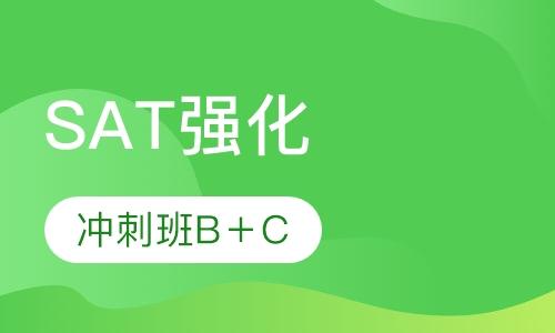 SAT强化冲1400分班(B+C)