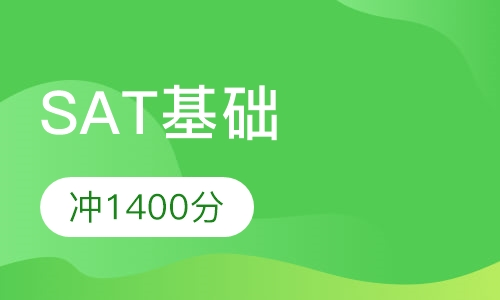 SAT基础冲1400分班(A+B+C)