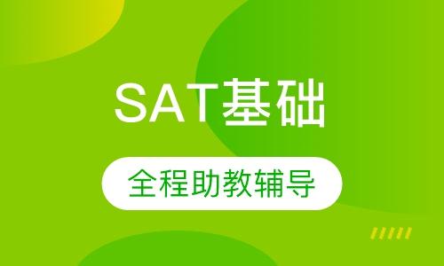 SAT基础冲1200分班(A)