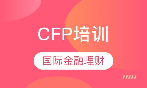 国际金融理财师(CFP)