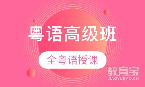 流行粤语高级班