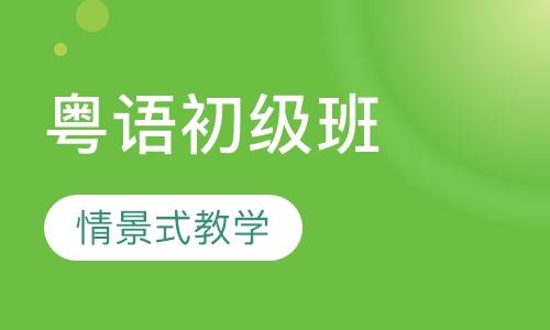 流行粤语初级班