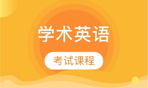 PTE学术英语考试课程